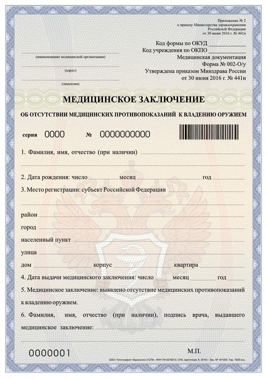 Купить диплом в владивостоке